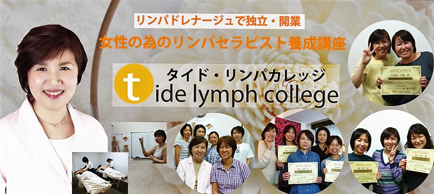 女性の独立・開業tide lymph collegeタイド・リンパカレッジ